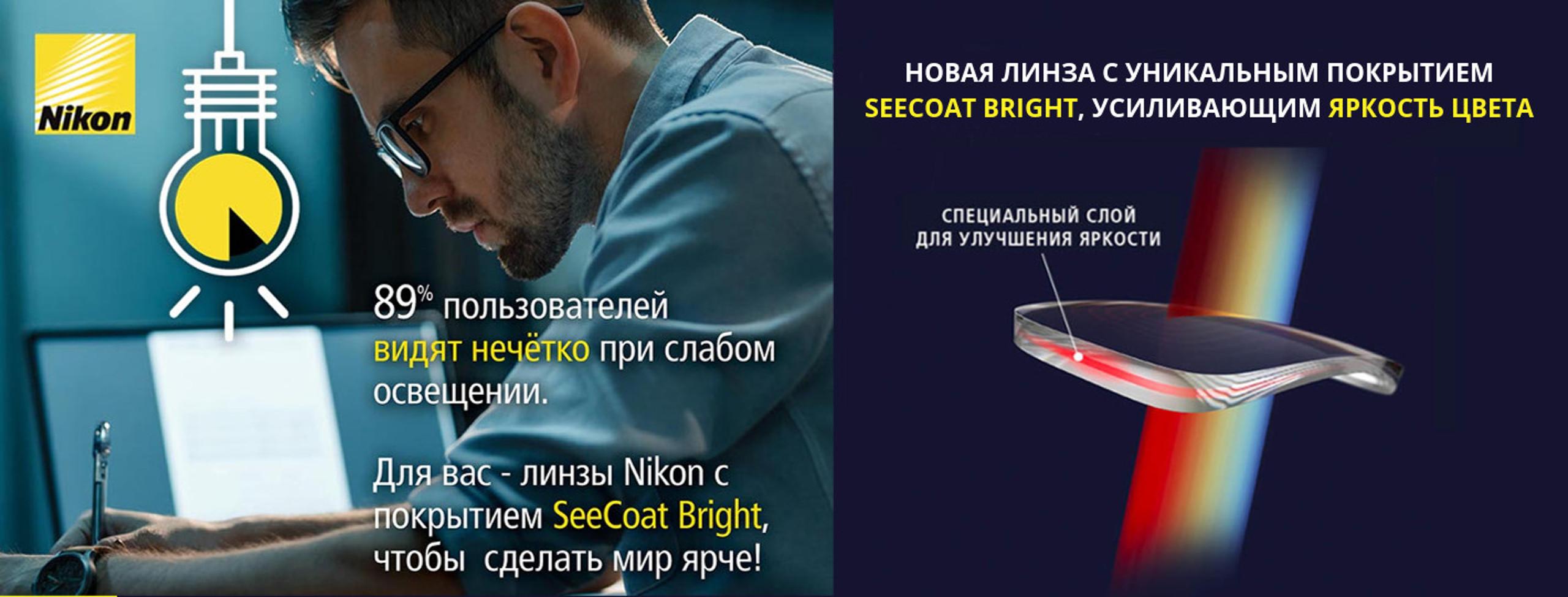 http://familyoptica.ru/images/seecoat-bright1.jpg